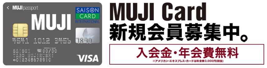 MUJIカード入会