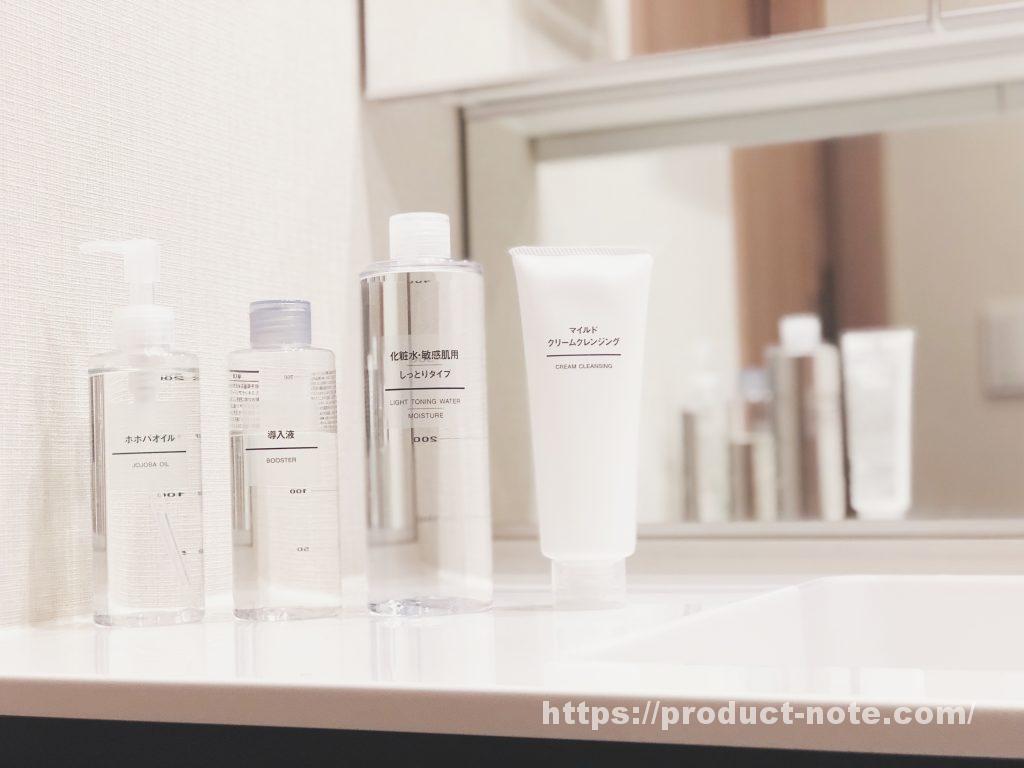 ホホバオイル,導入液,敏感肌用化粧水しっとりタイプ,マイルドクリームクレンジング,無印良品