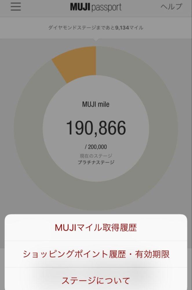 MUJI passportを開いて画面右下「会員証」→画面中央をクリックすると、MUJIマイル・MUJIショッピングポイントの取得履歴を確認できます